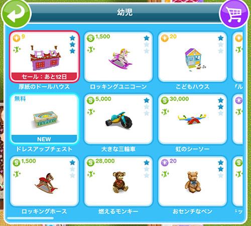 ホームストアの幼児欄に並ぶ、無料のドレスアップチェスト(The Sims フリープレイ)