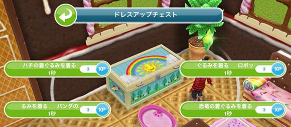 ドレスアップチェストの行動選択肢:ハチの着ぐるみを着る、パンダの着ぐるみを着る、ロボットの着ぐるみを着る、恐竜の着ぐるみを着る(The Sims フリープレイ)