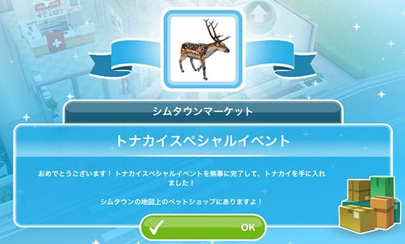 シムタウンマーケット・トナカイスペシャルイベントの報酬トナカイ獲得画面(The Sims フリープレイ)