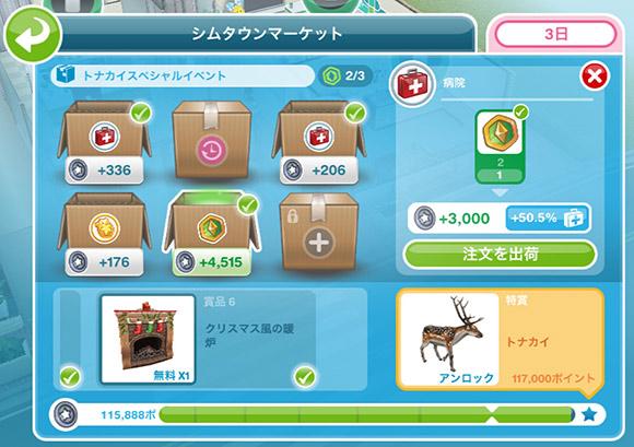 トナカイスペシャルイベントのシムタウンマーケット出荷画面。目標達成となる最終のマーケットトークンの出荷(The Sims フリープレイ)