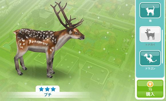 ペットショップのブチトナカイ 75LP(The Sims フリープレイ)