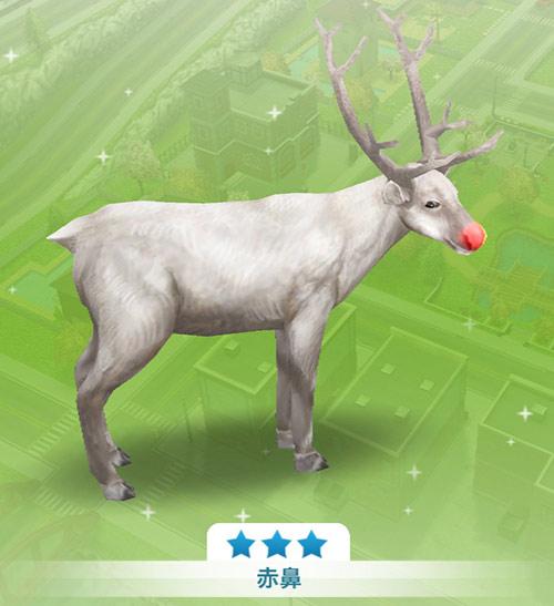 ペットショップの赤鼻トナカイ(The Sims フリープレイ)