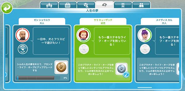 「人生の夢」設定画面(The Sims フリープレイ)