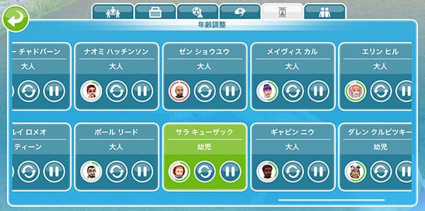 「年齢調整」設定画面(The Sims フリープレイ)