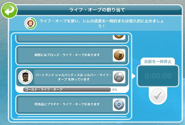 「ライフ・オーブの割り当て」設定画面。オーブ未選択状態(The Sims フリープレイ)