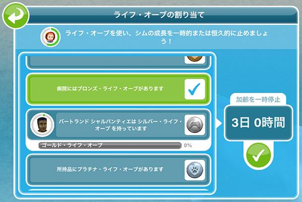 「ライフ・オーブの割り当て」設定画面。ブロンズ・ライフ・オーブを選択中。加齢の一時停止期間は「3日0時間」との表示(The Sims フリープレイ)