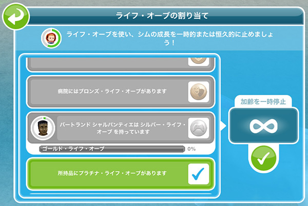 「ライフ・オーブの割り当て」設定画面。プラチナ・ライフ・オーブを選択中。加齢の一時停止期間の表示には無限マーク(The Sims フリープレイ)