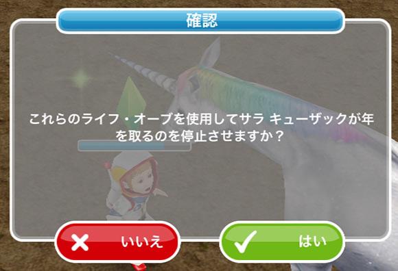 加齢の一時停止設定の確認ダイアローグボックス(The Sims フリープレイ)