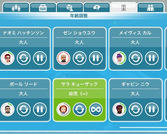 「年齢調整」設定画面。プラチナ・ライフ・オーブを割り当てた幼児シムの欄に無限マークがついている(The Sims フリープレイ)