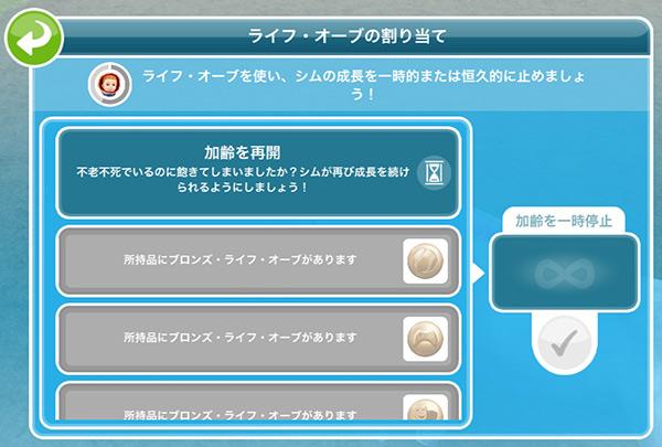 「ライフ・オーブの割り当て」設定画面。加齢一時停止中のシムなので「加齢を再開」という選択肢がある(The Sims フリープレイ)