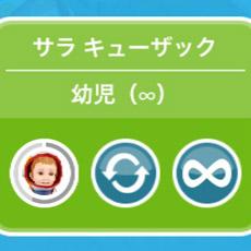 「年齢調整」設定で、永遠の命を手に入れた幼児シム欄に、無限マークがついている(The Sims フリープレイ)
