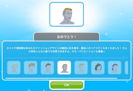 カリスマ理容師の髪型イベント、新ヘアスタイル獲得「おめでとう!」(The Sims フリープレイ)