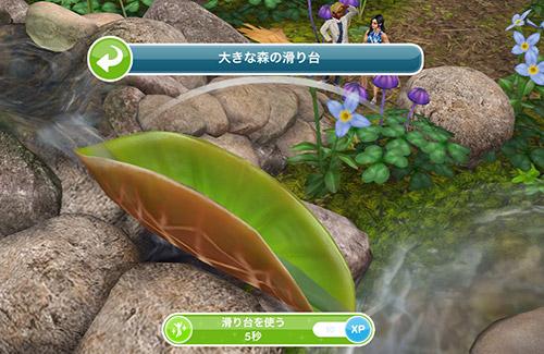 大きな森の滑り台「滑り台を使う 5秒」(The Sims フリープレイ)
