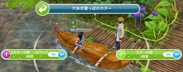 穴あき葉っぱのカヌー「カヌーの旅 1時間」「ロマンチックなカヌーの旅 1時間」(The Sims フリープレイ)