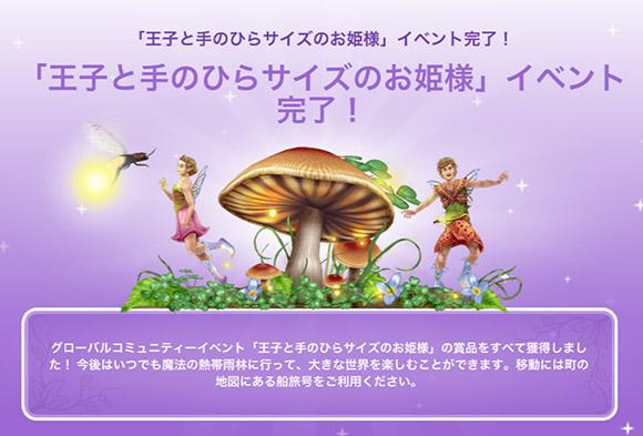 王子と手のひらサイズのお姫様イベント完了!(The Sims フリープレイ)