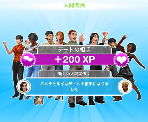 新しい人間関係「パメラとルイはデートの相手になりました」(The Sims フリープレイ)