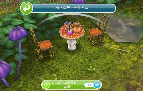 小さなティータイム「小さなお茶会 20分」(The Sims フリープレイ)