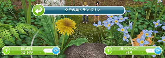 クモの巣トランポリン「跳ね回る 3分30秒」「長いジャンプ 45分」(The Sims フリープレイ)