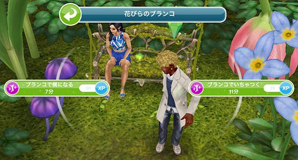 花びらのブランコ、2ラウンド目「ブランコで横になる 7分」「ブランコでいちゃつく 11分」(The Sims フリープレイ)