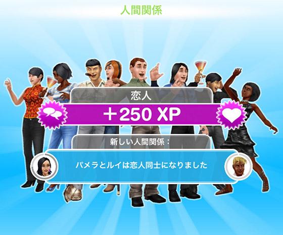 新しい人間関係「パメラとルイは恋人同士になりました」(The Sims フリープレイ)