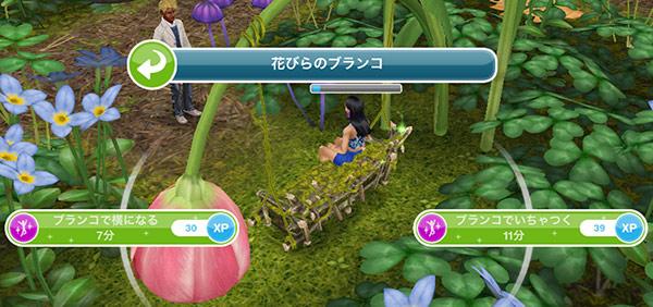 花びらのブランコ「ブランコで横になる 7分」「ブランコでいちゃつく 11分」(The Sims フリープレイ)