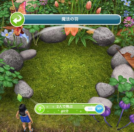 魔法の羽「2人で飛ぶ 40分」(The Sims フリープレイ)