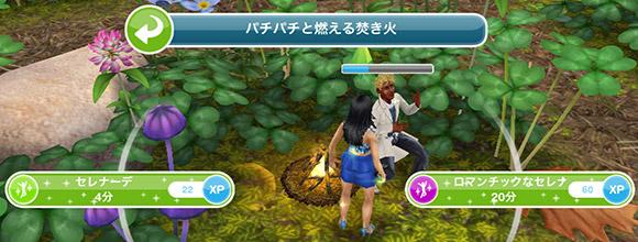 パチパチと燃える焚き火「セレナーデ 4分」「ロマンチックなセレナーデ 20分」(The Sims フリープレイ)