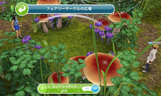 フェアリーサークルの広場「フェアリーダンス 12分」(The Sims フリープレイ)