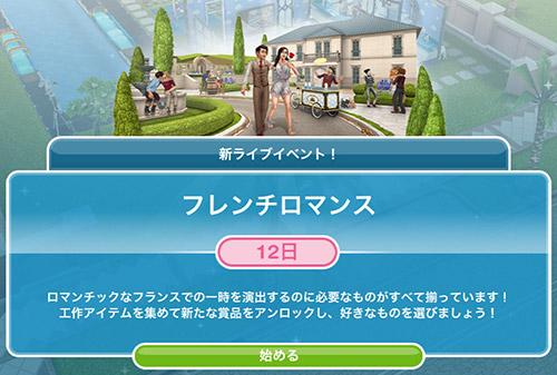フレンチロマンスイベント始まりのお知らせ(The Sims フリープレイ)