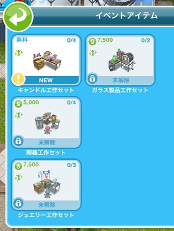 フレンチロマンス・イベントアイテム:キャンドル工作セット、陶器工作セット、ジュエリー工作セット、ガラス製品工作セット(The Sims フリープレイ)