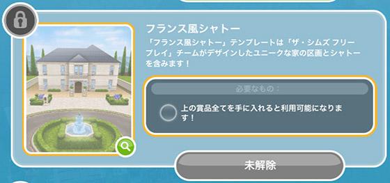 フレンチロマンスイベント報酬、フランス風シャトーのアンロック画面(The Sims フリープレイ)