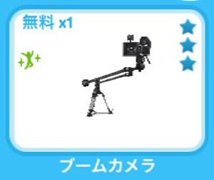ブームカメラ(The Sims フリープレイ)