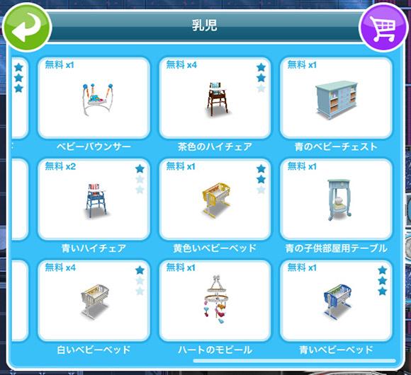 所持品の乳児欄に並ぶ「青のベビーチェスト」と「青の子供部屋用テーブル」(The Sims フリープレイ)