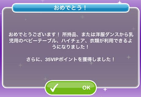 フルセット・ベビーバンドル購入完了メッセージ「おめでとう!」(The Sims フリープレイ)