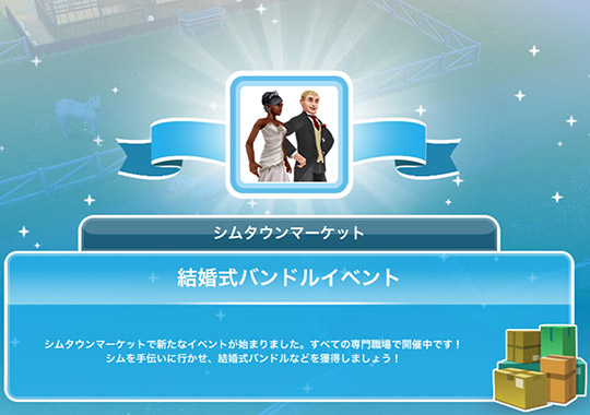 シムタウンマーケット、結婚式バンドルイベントのお知らせ(The Sims フリープレイ)