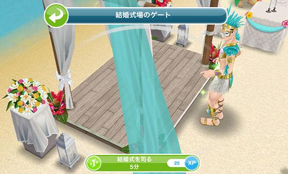 南国ロマンス島の結婚式場ゲート、選択肢「結婚式を司る 5分」(The Sims フリープレイ)