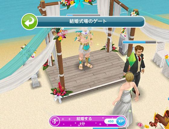 南国ロマンス島、結婚式場のゲート、選択肢「結婚する 1分」(The Sims フリープレイ)