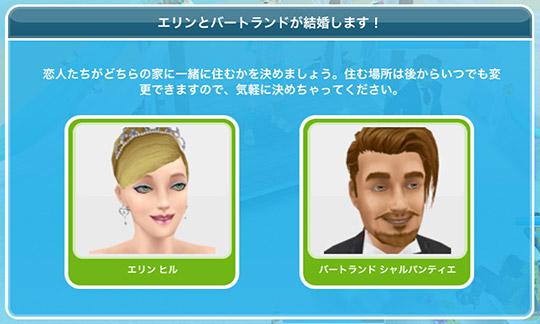 「結婚します!」画面。恋人たちがどちらの家に住むかを選択する(The Sims フリープレイ)