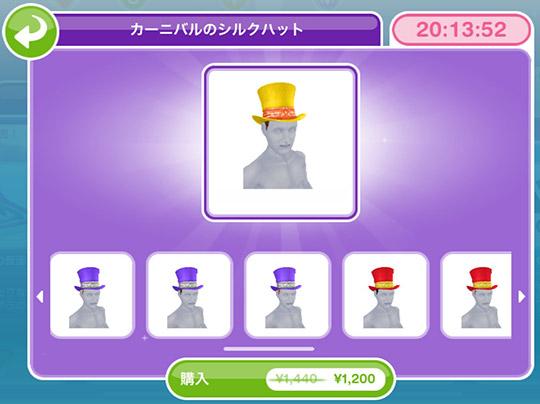 「カーニバルのシルクハット」課金アイテム販売(The Sims フリープレイ)