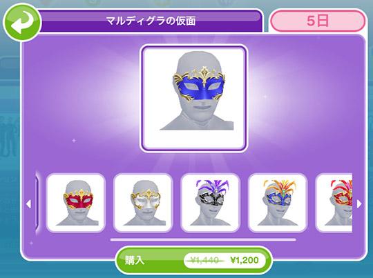 「マルディグラの仮面」課金アイテム販売(The Sims フリープレイ)