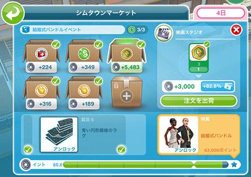 シムタウンマーケット、結婚式バンドルイベント。賞品5に、青い円形模様のラグ(The Sims フリープレイ)