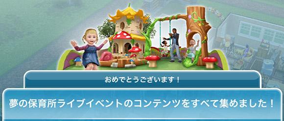 「おめでとうございます!夢の保育所ライブイベントのコンテンツをすべて集めました!」(The Sims フリープレイ)