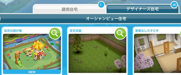 建売住宅選択画面:幼児の遊び場、空き区画、家具なしスタジオ(The Sims フリープレイ)