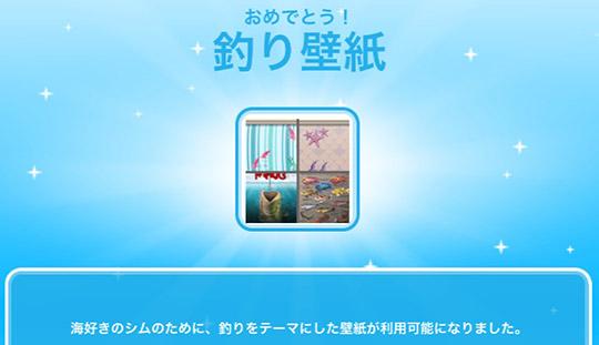 「おめでとう!」釣りテーマの壁紙とポスターを獲得(The Sims フリープレイ)