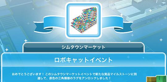 シムタウンマーケット、ロボキャットイベント賞品「原色の三角模様のラグ」獲得画面(The Sims フリープレイ)