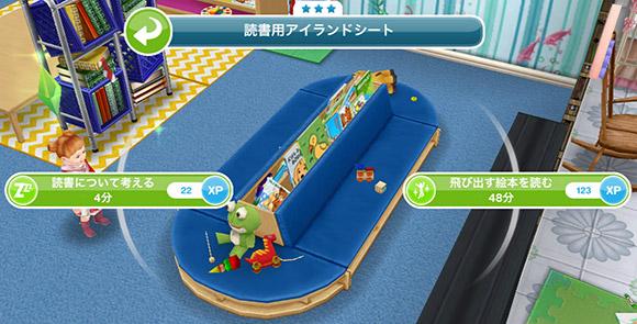 読書用アイランドシートの選択肢:読書について考える4分、飛び出す絵本を読む48分(The Sims フリープレイ)