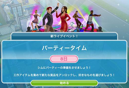 新ライブイベント「パーティータイム」開始のお知らせ(The Sims フリープレイ)