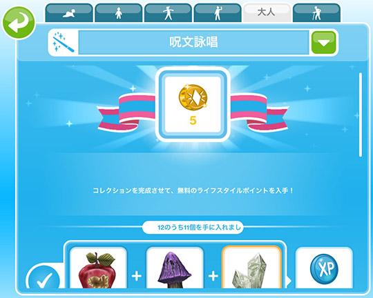 趣味「呪文詠唱」コレクション画面:報酬 5LP(The Sims フリープレイ)