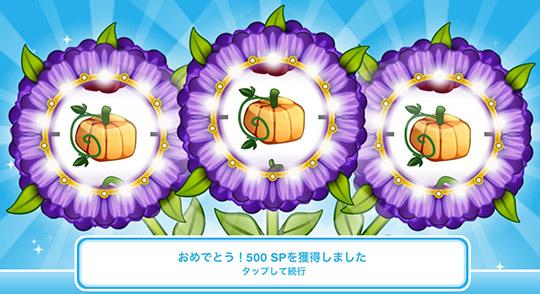 ソーシャルポイントフラワーのスピンでカボチャが3つ揃い、500SPを獲得(The Sims フリープレイ)