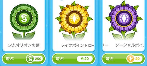 菜園パッチのフラワースピン:シムオリオンの芽、ライフポイントロータス、ソーシャルポイントフラワー(The Sims フリープレイ)